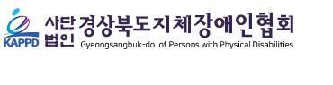 (사)경상북도지체장애인협회